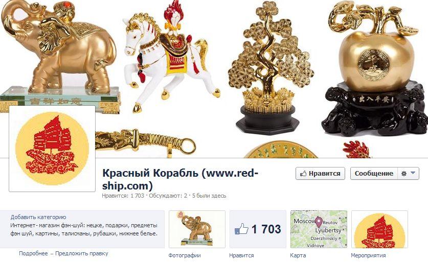 """Facebook для товаров """"Фен Шуй"""""""