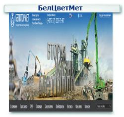 Компания БелЦветМет Контекстная реклама + Поисковое продвижение (SEO) ТОП 1-5 (54 запроса)