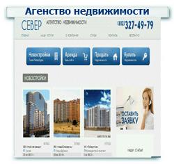 """Недвижимость """"Север"""" Внутренняя оптимизация +  Поисковое продвижение (SEO)  ТОП 1-10 (72 запроса)"""