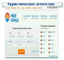 Сеть туристических агентств Контекстная реклама + Поисковое продвижение (SEO) ТОП 1-10 (53 запроса)