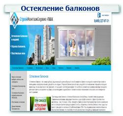 Строй Монтаж Сервис Контекстная реклама + Поисковое продвижение (SEO) ТОП 1-10 (63 запроса)