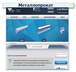 Металлопрокат Металл групп Контекстная реклама + Поисковое продвижение (SEO) ТОП 1-10 (44 запроса)
