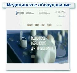 Медицинское оборудование Внутренняя оптимизация + Поисковое продвижение (SEO) ТОП 1-5 (46 запросов)