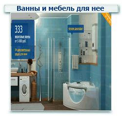 Ванны и оборудование Контекстная реклама   ******Яндекс Директ****** ******Google Adwords******