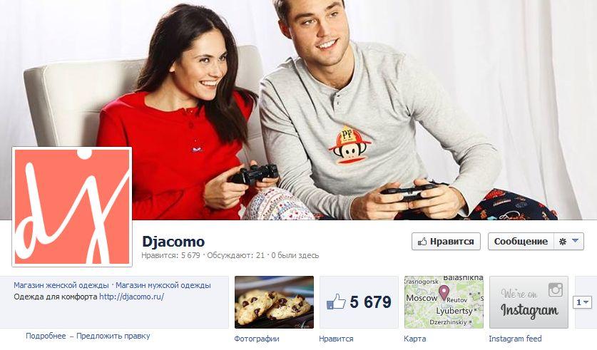 Магазин одежды в Фейсбуке