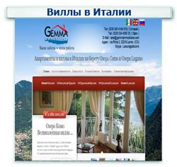 Апартаменты в Италии Внутренняя оптимизация +  Поисковое продвижение (SEO)  ТОП 1-3 (15 запросов)