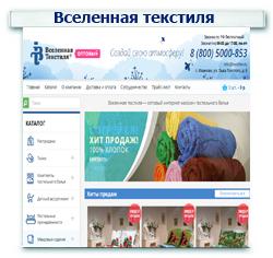 Вселенная текстиля ###Контекстная реклама   ******Яндекс Директ****** ******Google Adwords******