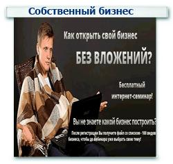 Собственный бизнес Контекстная реклама   ******Яндекс Директ****** ******Google Adwords******