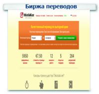Биржа переводов Контекстная реклама + Поисковое продвижение (SEO) ТОП 1-10 (83 запроса)