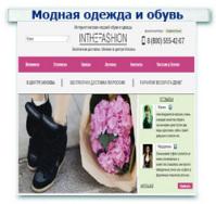Магазин модной обуви и одежды Контекстная реклама + Поисковое продвижение (SEO) ТОП 1-5 (64 запроса)