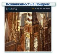 Недвижимость в Лондоне Контекстная реклама   ******Яндекс Директ****** ******Google Adwords******