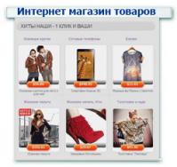 Интернет магазин товаров Контекстная реклама   ******Яндекс Директ****** ******Google Adwords******