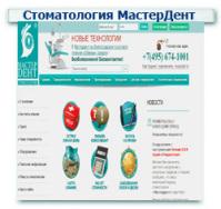 Стоматология МастерДент Контекстная реклама + Поисковое продвижение (SEO) ТОП 1-5 (43 запроса)