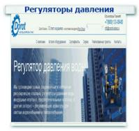 Регуляторы давления воды  Внутренняя оптимизация + Поисковое продвижение (SEO) ТОП 1-5 (39 запросов)
