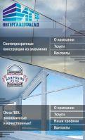 ИнтерГлассГрупп в Контакте