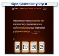 Юридические услуги Контекстная реклама + Поисковое продвижение (SEO) ТОП 1-10 (83 запроса)