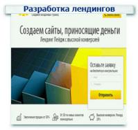 Разработка лендингов  Контекстная реклама   ******Яндекс Директ****** ******Google Adwords******
