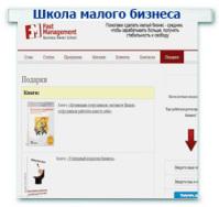 Школа малого бизнеса  Внутренняя оптимизация + Поисковое продвижение (SEO) ТОП 1-5 (55 запросов)