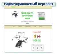 Вертолеты на радиоуправлении Контекстная реклама + Поисковое продвижение (SEO) ТОП 1-10 (22 запроса)