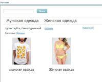 Приложение ВК для магазина модной одежды