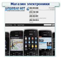 Интернет магазин электроники Внутренняя оптимизация +  Поисковое продвижение (SEO)  ТОП 1-10 (40 запросов)