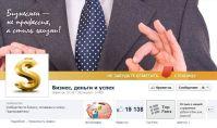 Бизнес, деньги и успех в Facebook