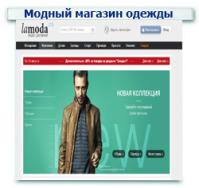 Магазин модной одежды  Внутренняя оптимизация + Поисковое продвижение (SEO) ТОП 1-30 (354 запроса)