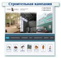 Строительная компания Контекстная реклама + Поисковое продвижение (SEO) ТОП 1-10 (83 запроса)