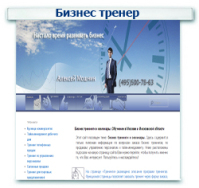 Бизнес тренинги Внутренняя оптимизация + Поисковое продвижение (SEO) ТОП 1-5 (45 запросов)