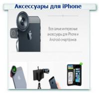 Аксессуары для iPhone и Android Контекстная реклама + Поисковое продвижение (SEO) ТОП 1-10 (73 запроса)