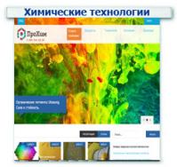 Химические технологии  Внутренняя оптимизация +  Поисковое продвижение (SEO)  ТОП 1-5 (54 запроса)