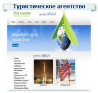 Туристическая компания  Контекстная реклама   ******Яндекс Директ****** ******Google Adwords****