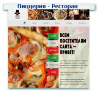 Ресторан Пицца Хаус Контекстная реклама + Поисковое продвижение (SEO) ТОП 1-5 (113 запросов)