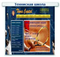 Теннисная школа Внутренняя оптимизация + Поисковое продвижение (SEO) ТОП 1-10 (23 запроса)
