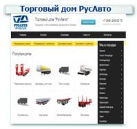 Торговый дом РусАвто Контекстная реклама   ******Яндекс Директ****** ******Google Adwords******
