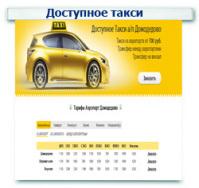 Доступное vip-такси  Контекстная реклама   ******Яндекс Директ****** ******Google Adwords******