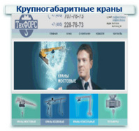 Крупногабаритные краны Контекстная реклама +  Поисковое продвижение (SEO)  ТОП 1-10 (44 запроса)