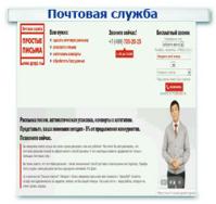 Служба почтовой доставки Контекстная реклама + Поисковое продвижение (SEO) ТОП 1-10 (44 запроса)