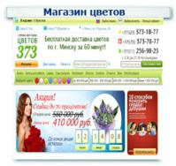 Интернет магазин Цветов Контекстная реклама   ******Яндекс Директ****** ******Google Adwords******