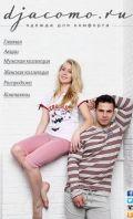Одежда для комфорта в Контакте