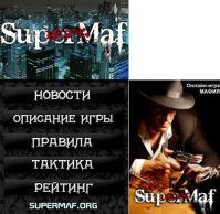 """Онлайн игра """"Мафия"""""""