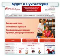 Аудит и бухгалтерия Контекстная реклама + Поисковое продвижение (SEO) ТОП 1-10 (124 запроса)