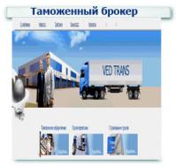 Таможенный брокер Ведтранс Внутренняя оптимизация + Поисковое продвижение (SEO) ТОП 1-10 (57 запросов)