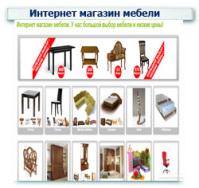 Интернет магазин мебели Внутренняя оптимизация +  Поисковое продвижение (SEO)  ТОП 1-10 347 запросов)
