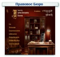 Правовое бюро Моисеева Контекстная реклама   ******Яндекс Директ****** ******Google Adwords******