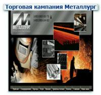 """Кампания """"Металлург"""" Контекстная реклама + Поисковое продвижение (SEO) ТОП 1-5 (94 запроса)"""