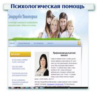 Психологическая помощь Внутренняя оптимизация +  Поисковое продвижение (SEO)  ТОП 1-5 (23 запроса)
