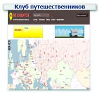 Клуб путешественников Внутренняя оптимизация +  Поисковое продвижение (SEO)  ТОП 1-10 (44 запроса)