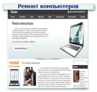 Ремонт компьютеров и ноутбуков Внутренняя оптимизация +  Поисковое продвижение (SEO)  ТОП 1-10 (72 запроса)