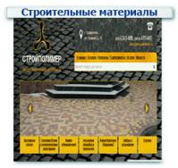 Завод строительных материалов Внутренняя оптимизация +  Поисковое продвижение (SEO)  ТОП 1-10 (40 запросов)